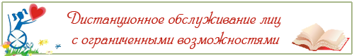 Дистанционное обслуживание инвалидов в библиотеках ЦБС Ульяновска