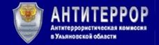 Антитеррористическая комиссия в Ульяновской области