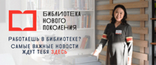 Проект Библиотека нового поколения